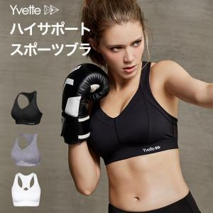 Yvette(イベット)スポーツブラ 揺れない 走りやすいをサポート メッシュ素材 吸汗速乾 内蔵成...