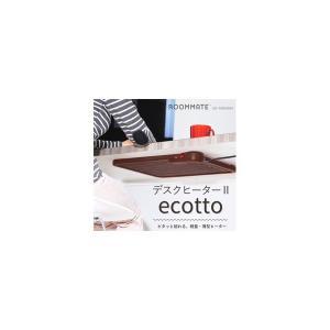 Roommate デスクヒーターII ecotto エコット EB-RM8900A