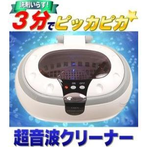 PLATA 超音波洗浄機 メガネ洗浄器 超音波洗浄器 超音波クリーナー 卓上型 洗浄ホルダー付き 眼鏡 めがね 印鑑 入れ歯クリーナー ウルトラソニックウェーブ