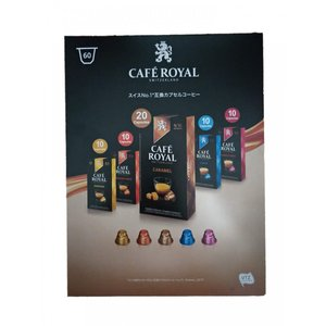 Cafe Royal(カフェロイヤル)(5種類アソート)ネスプレッソ互換カプセル 60カプセル入
