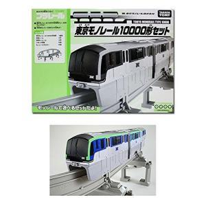 TOMY プラレール限定車両 東京モノレ...