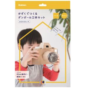 学研ステイフル 工作キット ダンボール かぞくでつくる kazokutte カメラ N15001