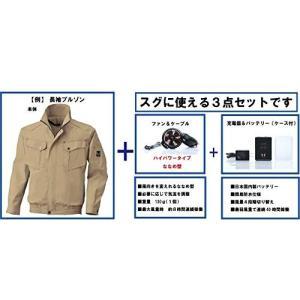 ビッグボーン 空調服 空調風神服 長袖ブルゾン BK6097 空調服+ハイパワーファンセット+バッテ...