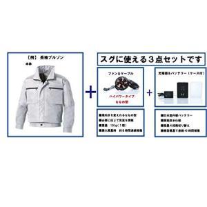 SUN-S(サンエス) 空調服 空調風神服 長袖ブルゾン KU92600 空調服+ハイパワーファンセ...
