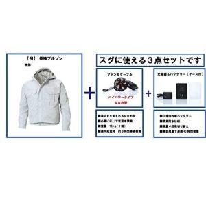 SUN-S(サンエス) 空調服 空調風神服 長袖ブルゾン KU90800 空調服+ハイパワーファンセ...