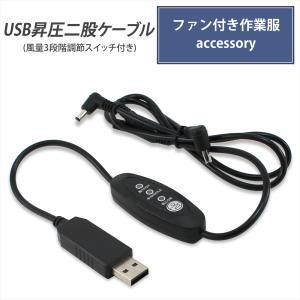 二股ケーブル USB昇圧 ファン付き作業服 2股コード 昇圧アダプタ 風量調節 3段階式 DC7.2...