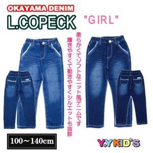 L.COPECK コペック  ニット風デニム9分丈パンツ サイズ100cm 110cm 120cm ...