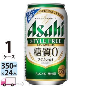 アサヒ スタイルフリー 350ml ×24缶入 1ケース (24本)