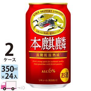 限定特価 キリン 本麒麟 350ml 24缶入 2ケース (48本) 送料無料の画像