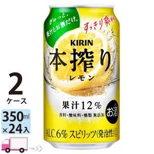 チューハイ キリン 本搾りチューハイ レモン 350ml缶×2ケース(48本) 送料無料の画像