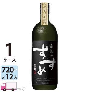 送料無料 麦焼酎 銀座のすずめ 黒麹 25゜ 720ml瓶 12本入 1ケース(12本)