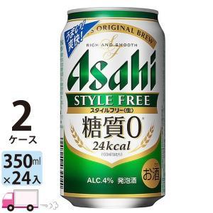 アサヒ スタイルフリー 350ml ×24缶入 2ケース (48本) 送料無料|YY卓杯便