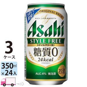 アサヒ スタイルフリー 350ml ×24缶入 3ケース (72本) 送料無料