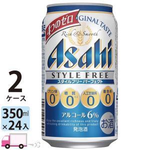 アサヒ スタイルフリーパーフェクト 350ml ×24缶入 2ケース (48本) 送料無料