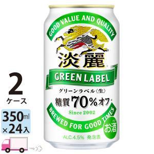 キリン 発泡酒 淡麗 グリーンラベル 350ml ×24缶入 2ケース (48本) 送料無料 ビール類|YY卓杯便