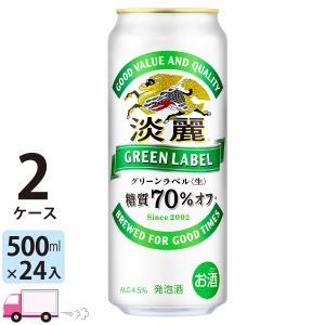 糖質70%オフで、すっきり飲みやすい、淡麗グリーンラベル。  商品リニューアルやキャンペーンなどによ...