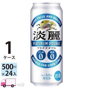 キリン 淡麗 プラチナダブル 500ml ×24缶入 1ケース (24本)