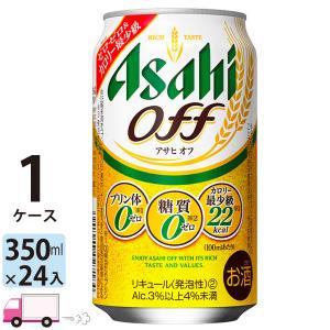 アサヒ オフ 350ml 24缶入 1ケース (24本) 送料無料