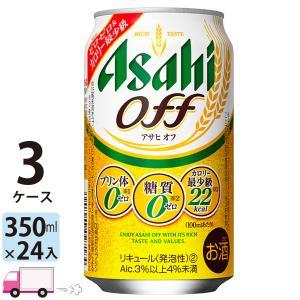 アサヒ オフ 350ml 24缶入 3ケース (72本) 送料無料