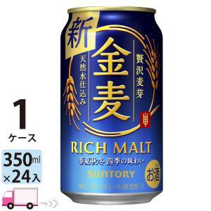 送料無料 サントリー 金麦 350ml 24缶...の関連商品8