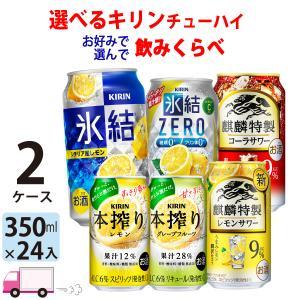 送料無料 キリン 氷結 本搾り ビターズ ザストロング よりどり 選べる 350ml缶×2ケース(4...