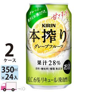 チューハイ キリン 本搾りチューハイ グレープフルーツ 350ml缶×2ケース(48本) 送料無料