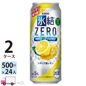 シチリア産レモンの氷結?ストレート果汁を主に使用した、3つのゼロ(糖類0 ※1、プリン体0 ※2、人...