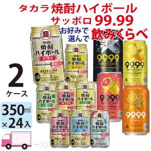 送料無料 宝 TaKaRa タカラ 焼酎ハイボール よりどり 選べる 350ml缶×2ケース(48本...