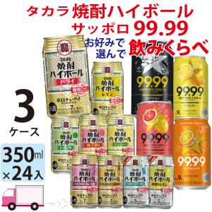 送料無料 宝 TaKaRa タカラ 焼酎ハイボール よりどり 選べる 350ml缶×3ケース(72本...