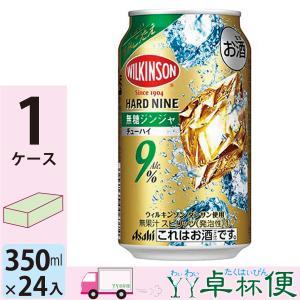 チューハイ サワー アサヒ ウィルキンソン ハードナイン 無糖ジンジャ 350ml 24缶入 1ケー...