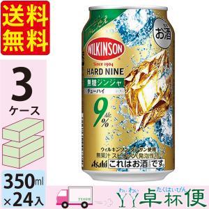 チューハイ サワー アサヒ ウィルキンソン ハードナイン 無糖ジンジャ 350ml 24缶入 3ケー...