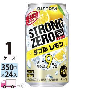 チューハイ サワー サントリー -196℃ ストロングゼロ ダブルレモン 350ml 24缶入 1ケ...