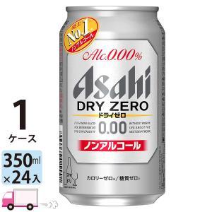 アサヒビール アサヒ ドライゼロ 350ml 24缶入 1ケース (24本) ノンアルコールビール ...