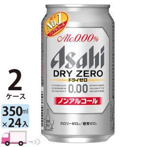 アサヒビール アサヒ ドライゼロ 350ml 24缶入 2ケース (48本) ノンアルコールビール ...