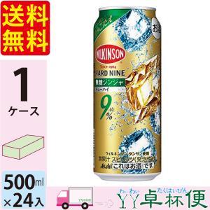 チューハイ サワー アサヒ ウィルキンソン ハードナイン 無糖ジンジャ 500ml 24缶入 1ケー...