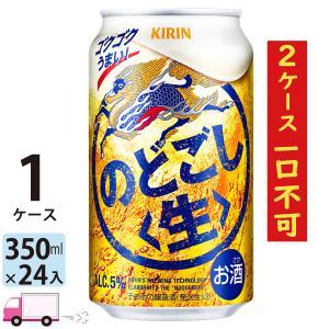 キリン ビール のどごし生 350ml 24缶入 1ケース (24本)  1ケース限定2ケース一口不可