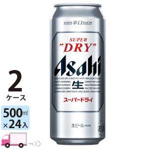 送料無料 アサヒ ビール スーパードライ 500ml 24缶入 2ケース(48本)