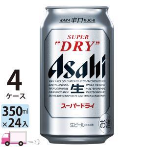 アサヒ ビール スーパードライ 350ml 24缶 4ケース (96本) 送料無料