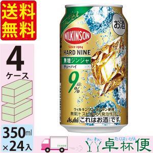 チューハイ サワー アサヒ ウィルキンソン ハードナイン 無糖ジンジャ 350ml 24缶入 4ケー...