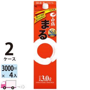白鶴 まる 3L(3000ml) 4本入 2ケース(8本) 送料無料