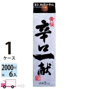 黄桜 辛口一献 2L(2000ml) 6本入 1ケース(6本) 送料無料
