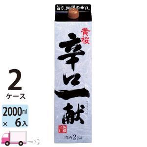 黄桜 辛口一献 2L(2000ml) 6本入 2ケース(12本) 送料無料