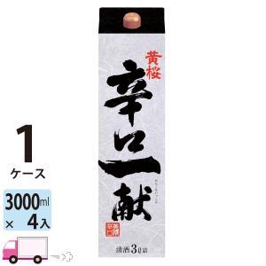 黄桜 辛口一献 3L(3000ml) 4本入 1ケース(4本) 送料無料