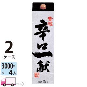 黄桜 辛口一献 3L(3000ml) 4本入 2ケース(8本) 送料無料