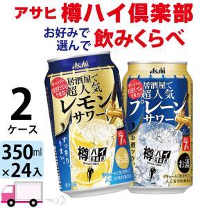 送料無料 アサヒ 樽ハイ倶楽部 よりどり 選べる 350ml缶×2ケース(48本)