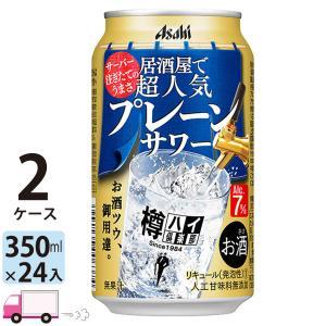 アサヒ 樽ハイ倶楽部人気のプレーンサワー 350ml 24缶入 2ケース (48本) 送料無料