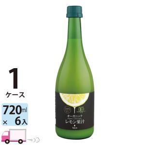 送料無料 テルヴィス 有機レモン果汁 720ml 瓶 1ケース(6本) オーガニック
