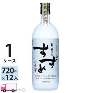 送料無料 麦焼酎 銀座のすずめ 白麹 25゜ 720ml瓶 12本入 1ケース(12本)