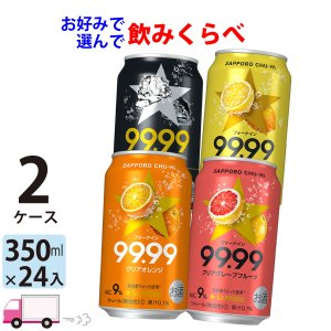 送料無料 サッポロ チューハイ 99.99 フォーナイン よりどり 選べる 350ml 24缶入 2ケース (48本)の画像