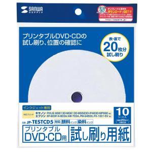 SANWA SUPPLY JP-TESTCD5 インクジェットプリンタブルCD-R試し刷り|yyyr1206